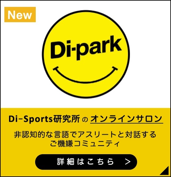 Di-park