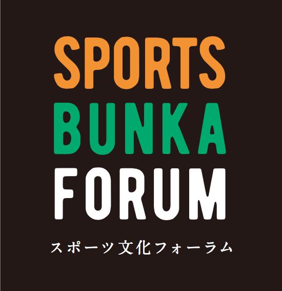 スポーツ文化フォーラム