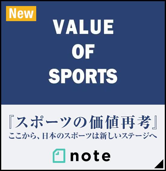 「スポーツの価値再考」