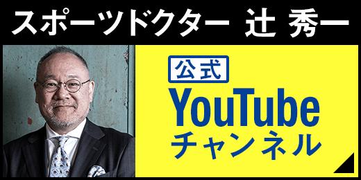 スポーツドクター 辻 秀一 公式Youtubeチャンネル